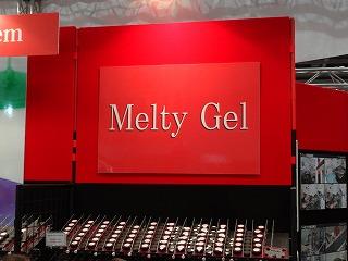 ナチュラルフィールドサプライのMELTY GEL メルティージェル